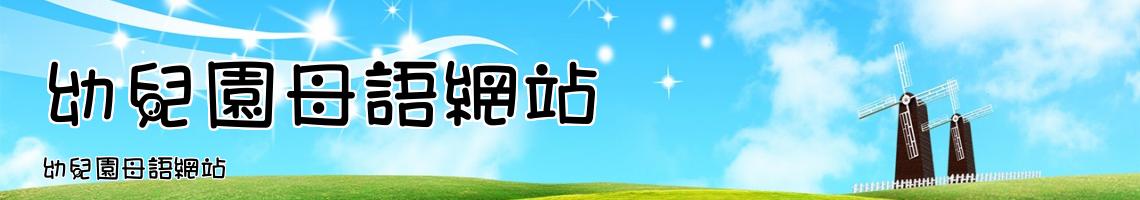 幼兒園母語網站